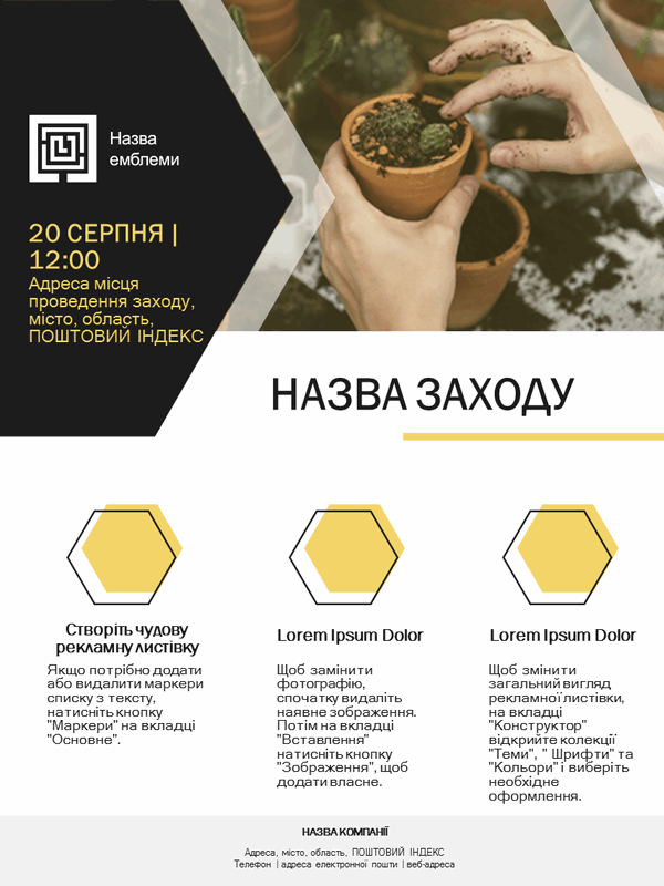 Рекламна листівка для малого бізнесу (золотий дизайн)