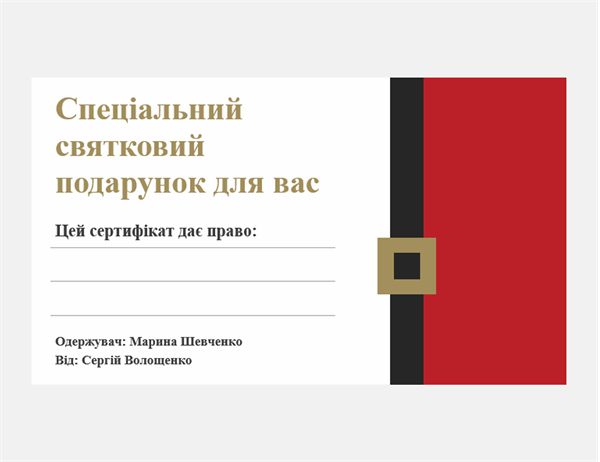 """Святкові подарункові сертифікати (оформлення """"Дух Різдва"""", 3на сторінці)"""