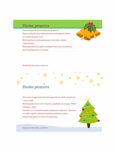 """Картки рецептів (оформлення """"Дух Різдва"""", 2на сторінці, підходить для паперу Avery5889)"""