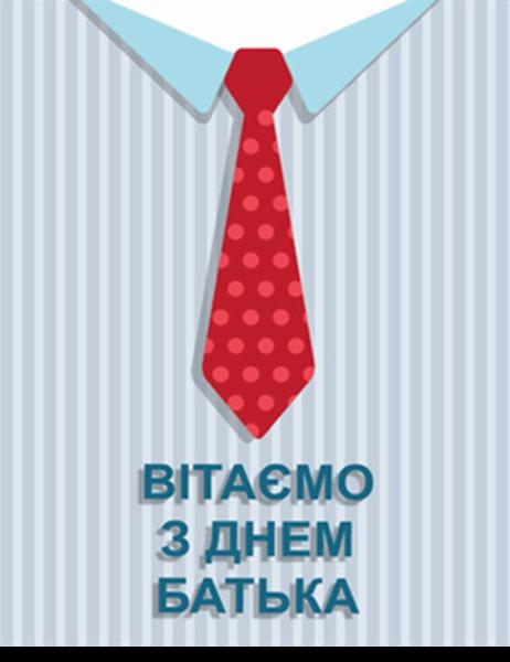 """Листівка """"Краватка"""" на день батька (складається двічі)"""