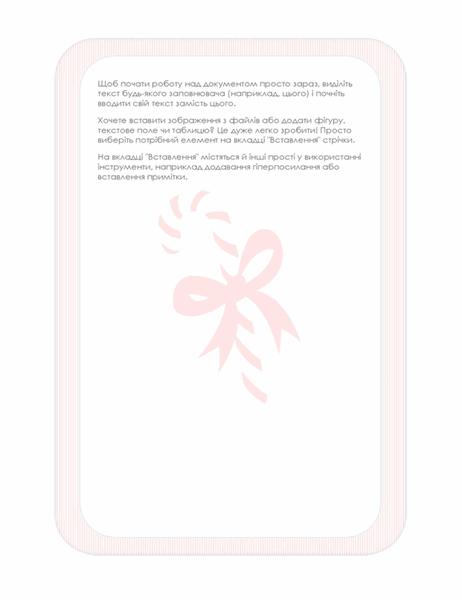 Святковий бланк (з водяним знаком у вигляді карамельної тростини)