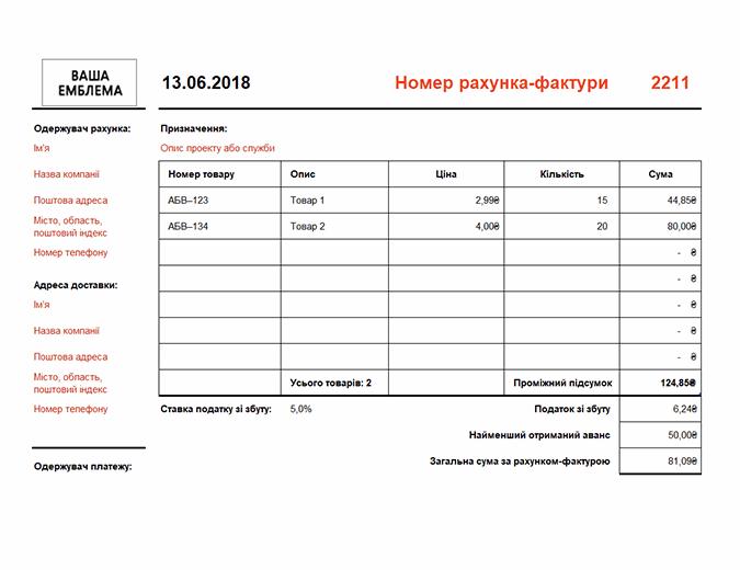 Рахунок-фактура з можливістю обчислення підсумків (альбомна орієнтація)
