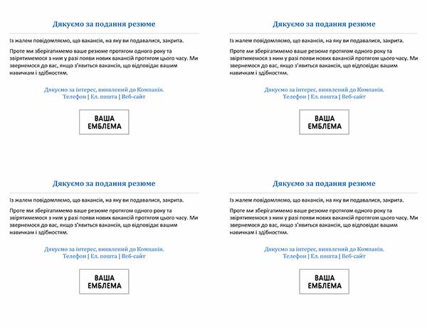 Листівка для надсилання кандидату на посаду в разі закриття вакансії (4 на одній сторінці)