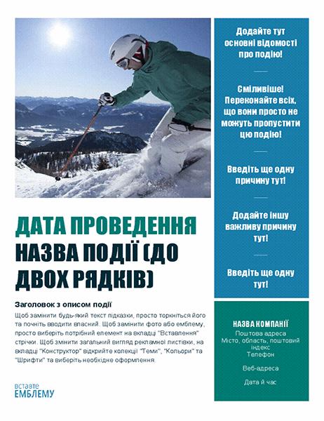 Рекламна листівка-запрошення на сезонний захід (зима)