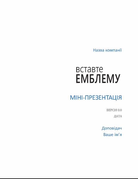 Міні-презентація