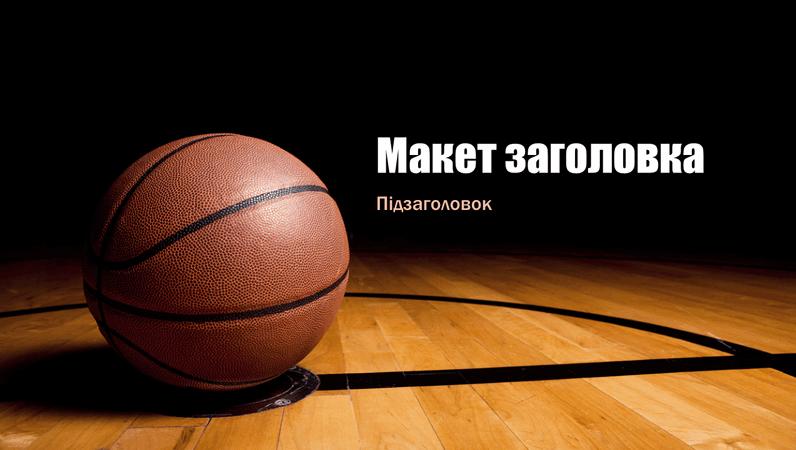Баскетбольна презентація (широкоформатна)
