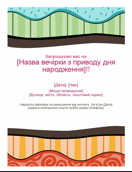 Листівка до дня народження (яскравий дизайн)