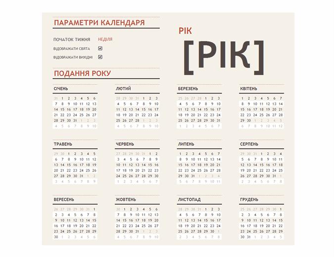 Календар будь-якого року зі святами