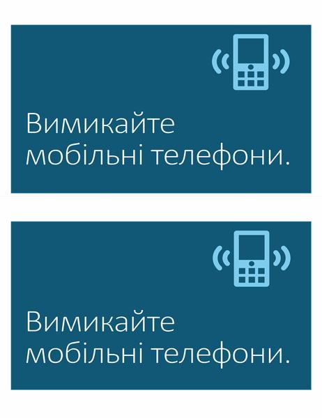 Знак, який забороняє використовувати мобільний телефон (2на сторінці)