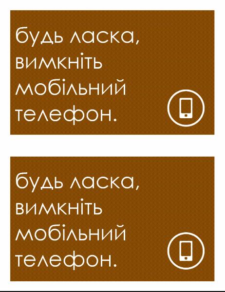 Знак, який забороняє використовувати мобільний телефон (2 на одній сторінці)