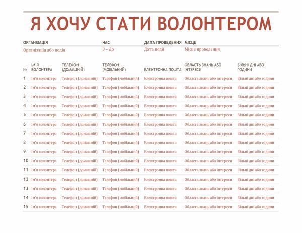 Аркуш реєстрації волонтера