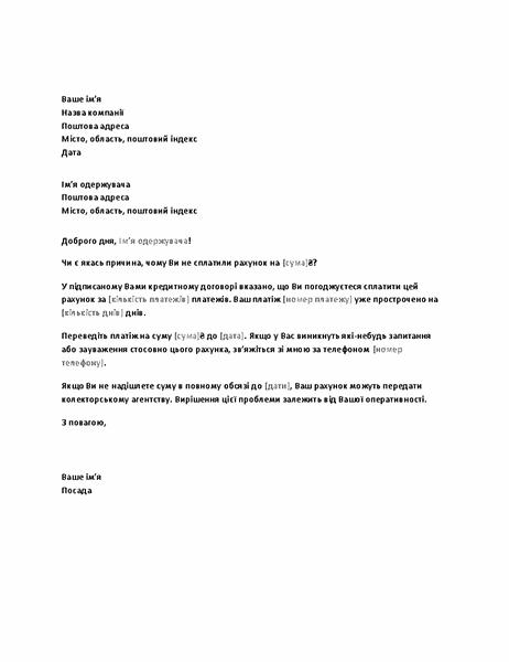 Лист із запитом оплатити прострочений рахунок