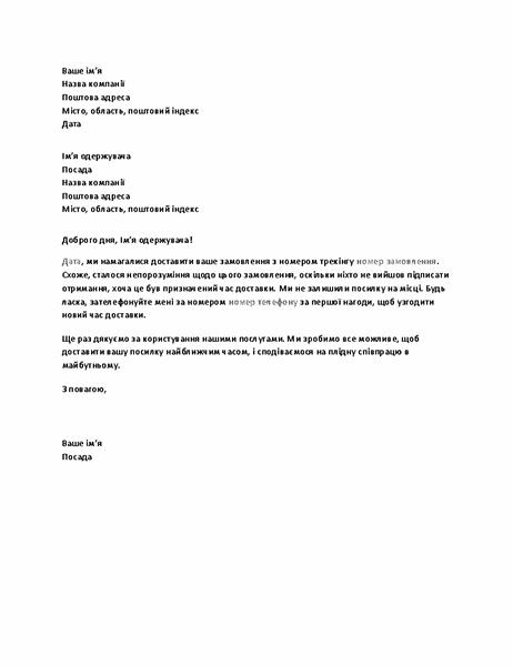 Лист зі сповіщенням про пропущену доставку