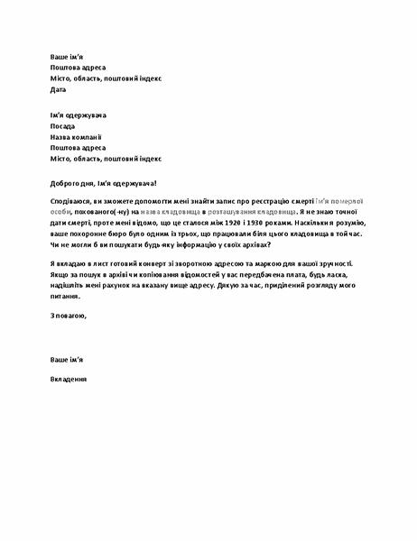 Лист із проханням надати генеалогічні записи з похоронного бюро