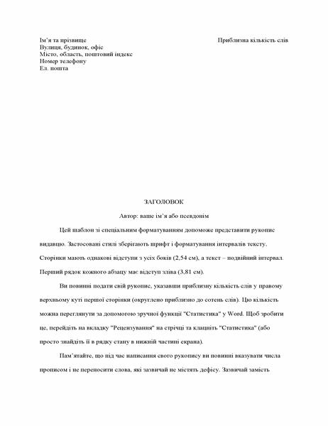 Форма рукописної історії