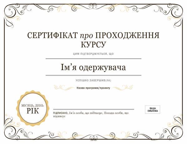 Сертифікат про проходження курсу