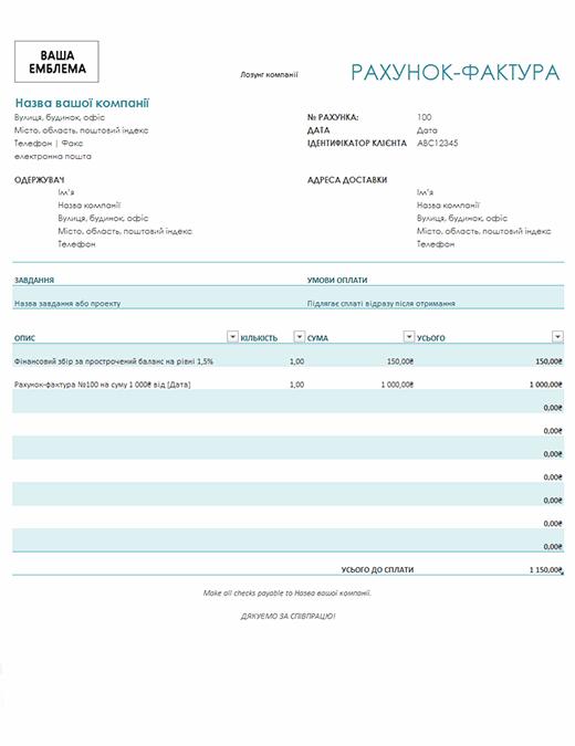Рахунок-фактура з фінансовим збором (блакитний)