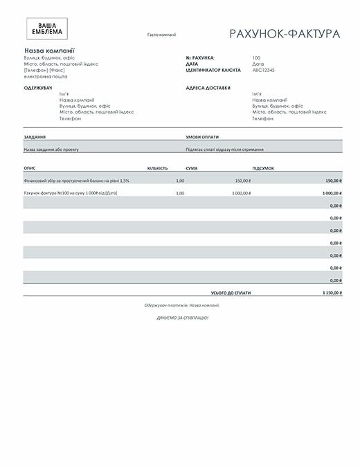 Рахунок-фактура з фінансовим збором (сірий)