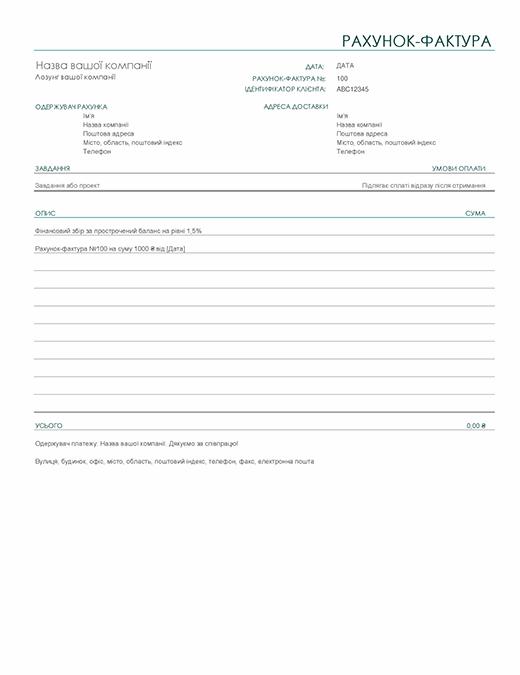 Рахунок-фактура з фінансовим збором (простий)