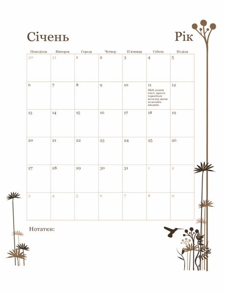 Календар на 12 місяців із колібрі (пн–нд)