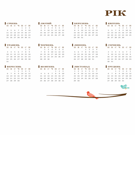 Календар на рік із пташками (пн–нд)