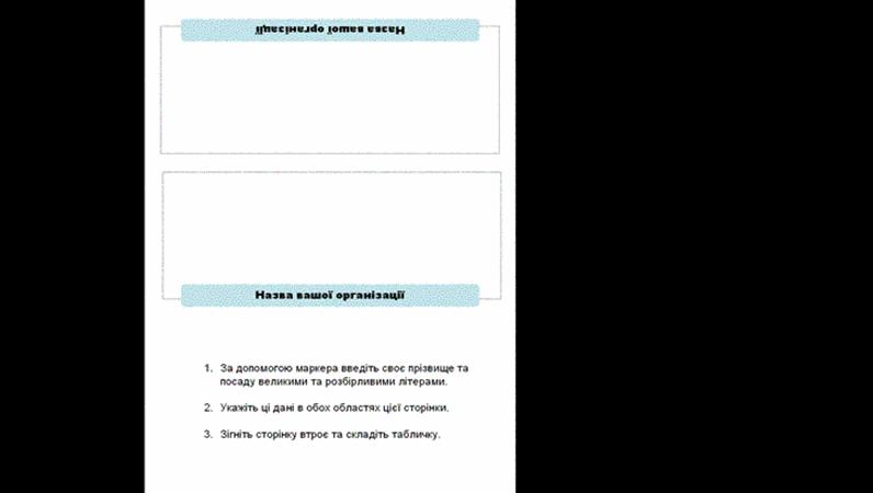 Картки учасників зборів (складені втроє)