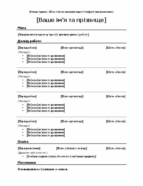 Хронологічне резюме (оформлення «Традиційне»)