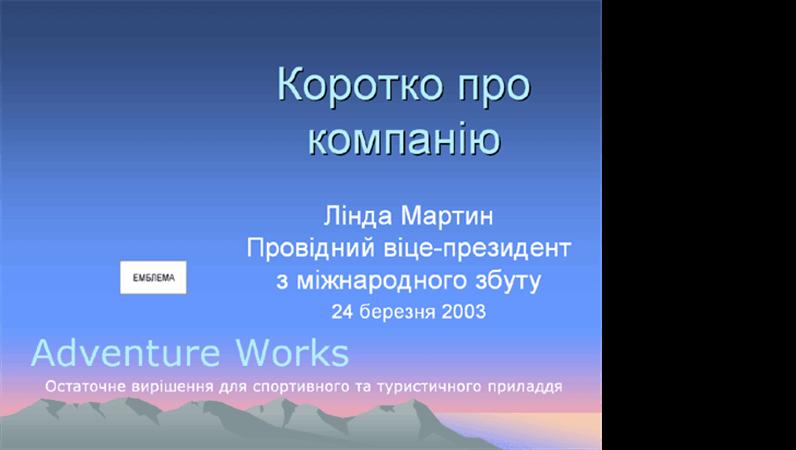 Презентація історії організації