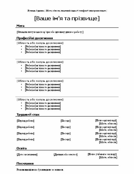 Функціональне резюме (оформлення «Традиційне»)