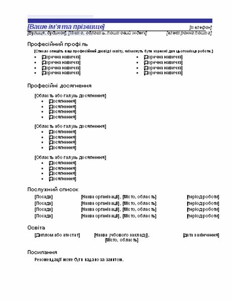 Хронологічне резюме (оформлення «Синя смуга»)