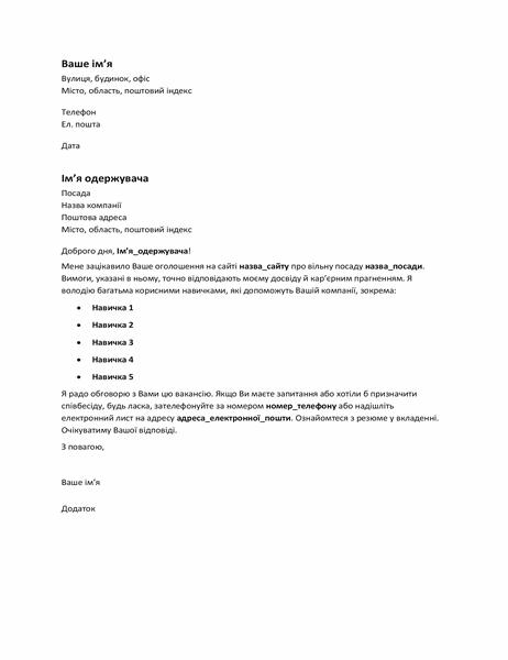 Супровідний лист у відповідь на оголошення