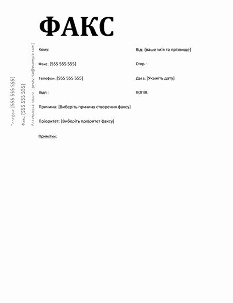 Титульна сторінка факсу (стиль «Академічний»)