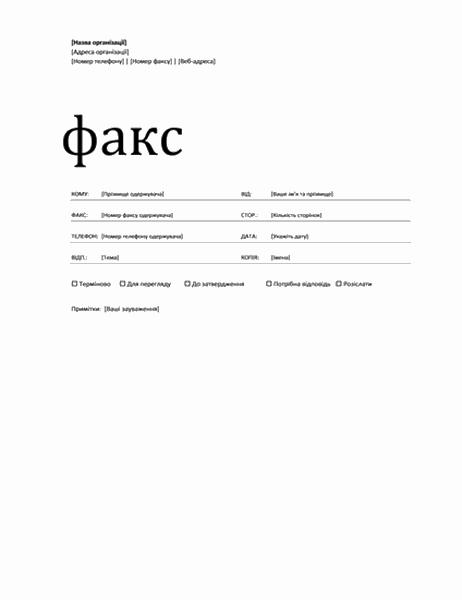 Титульна сторінка факсу (тема «Професійна»)