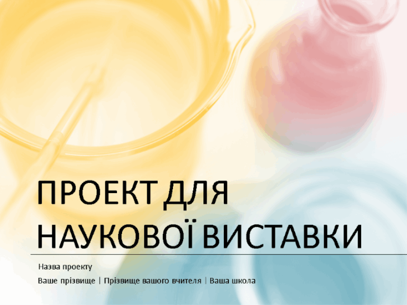 Презентація проекту для наукової виставки