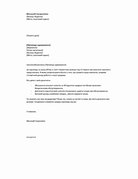 Супровідний лист - відповідь на оголошення, стисла