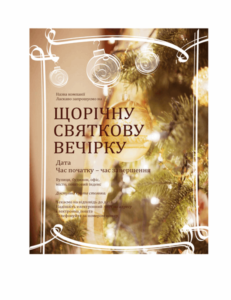Запрошення на святкову вечірку (ділова подія)
