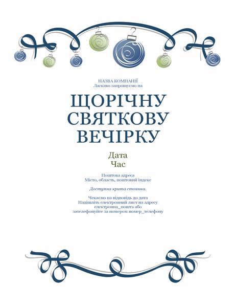 Рекламна листівка-запрошення на святкову вечірку з орнаментом і синьою стрічкою (формальний дизайн)