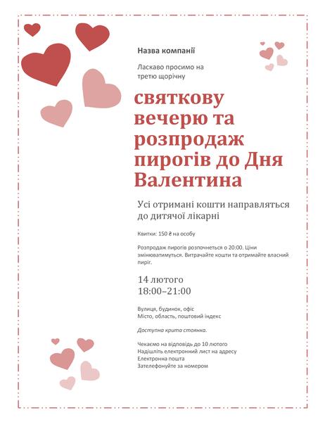 Запрошення на розпродаж пирогів до Дня Валентина