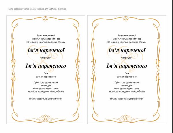 """Запрошення на весілля (дизайн """"Серця із завитками"""", розмір A7, 2 на сторінці)"""