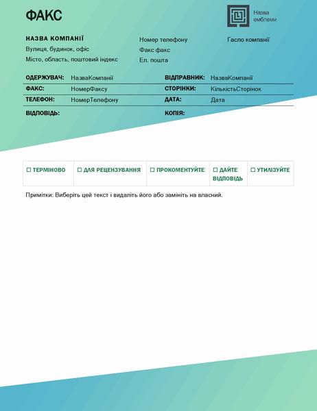 """Титульна сторінка факсу (оформлення """"Зелений градієнт"""")"""