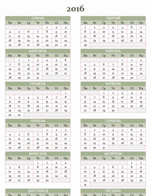 Календар на 2016–2025рр. (пн–нд)