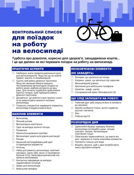Список речей для поїздок на велосипеді