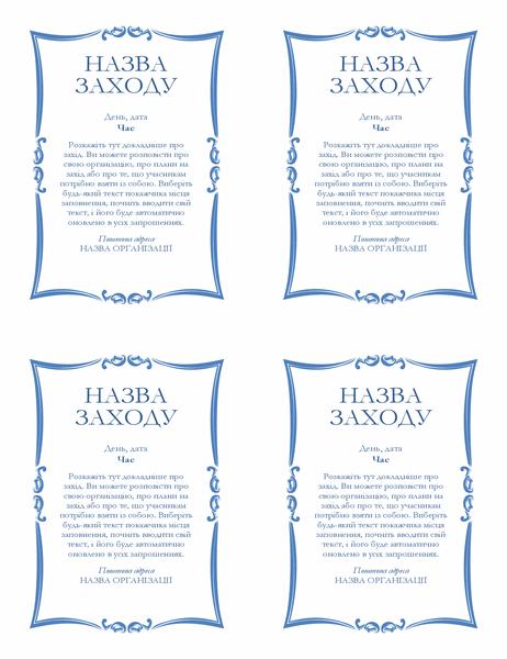 Рекламна листівка про подію (від 4 на сторінку)