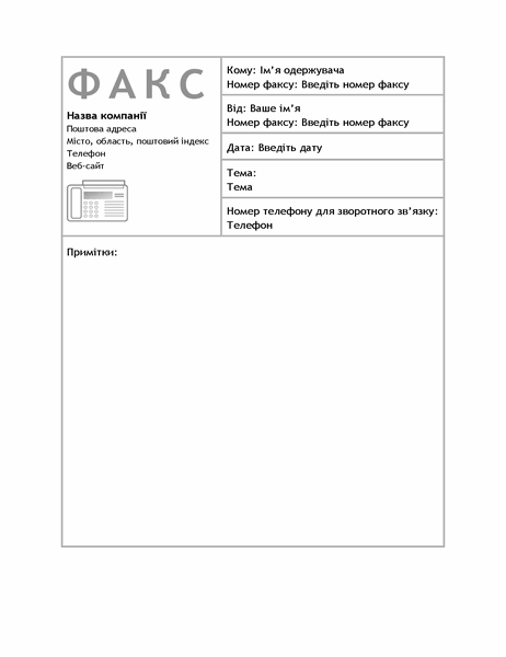 Форма титульної сторінки факсу