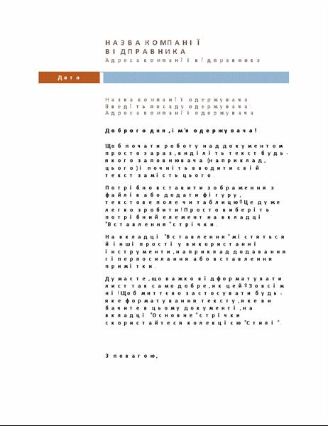 """Діловий лист (тема """"Медіана"""")"""