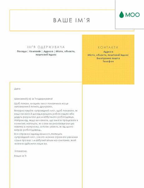 Акуратний супровідний лист від MOO