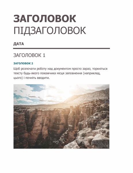Журнал поїздок