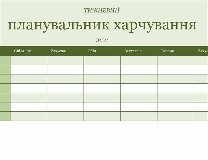 Планувальник меню на тиждень