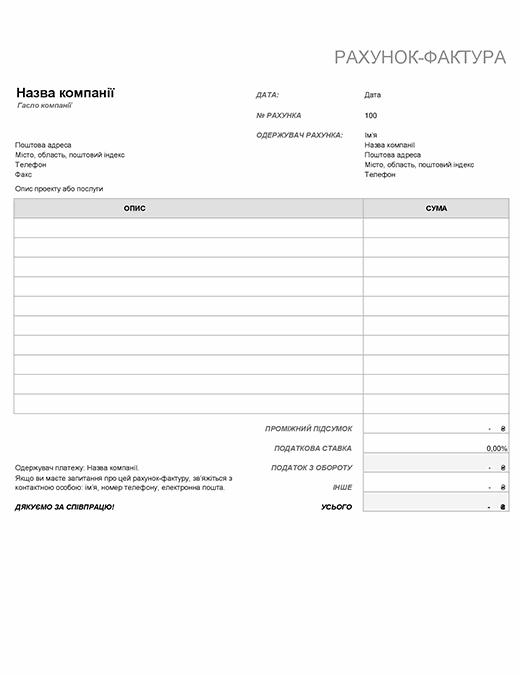 Обчислення податку та рахунка-фактури
