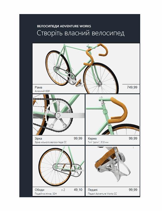 Каталог продуктів Excel із тривимірними елементами (модель велосипеда)